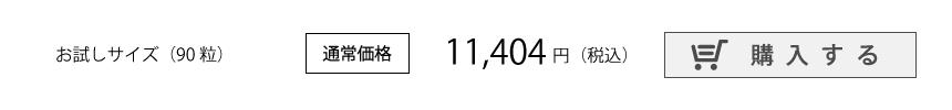 アミタユスお試しサイズ(90粒)を 通常価格11,404円(税込)で購入する
