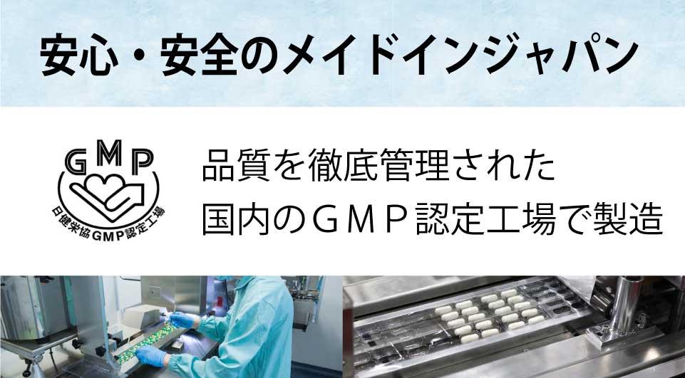 安心安全のメイドインジャパン。品質を徹底管理された国内のGMP認定工場で製造