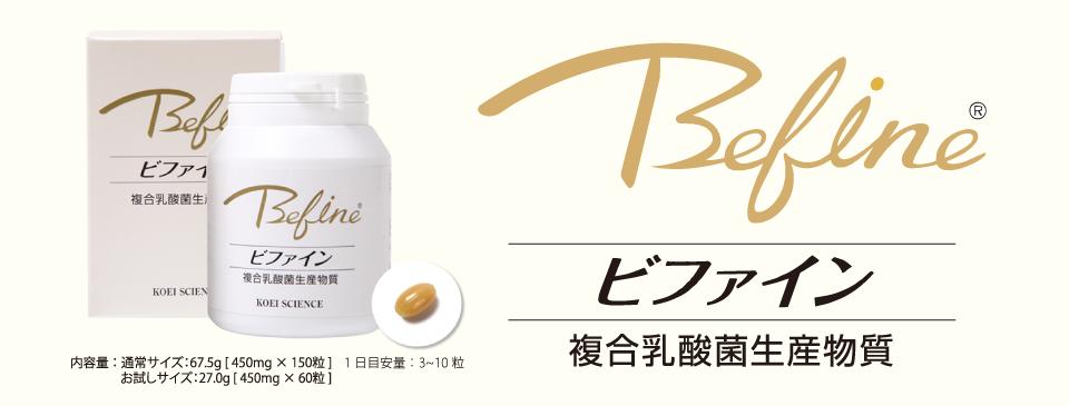 商品紹介 ビファイン