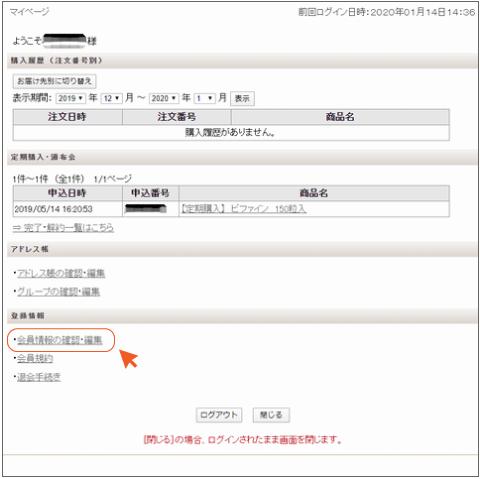 会員情報の確認・編集|マイページトップ画面