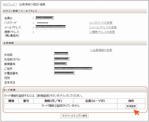 カード情報|マイページ 会員情報の確認・編集
