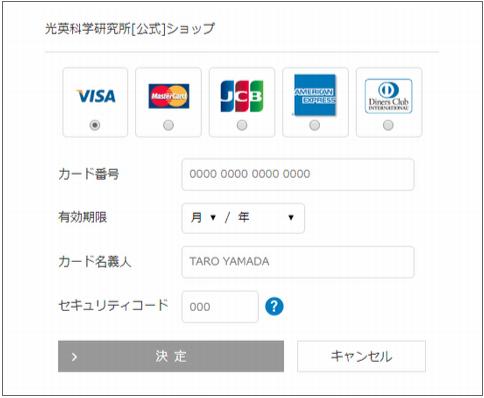 クレジットカードの登録|マイページ カード登録
