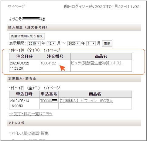 マイページ 購入履歴