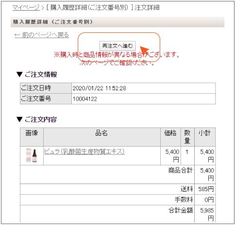 マイページ 購入履歴 注文詳細