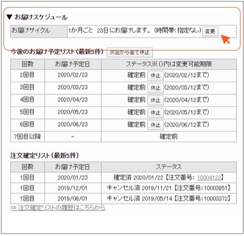 定期購入申込詳細|マイページ