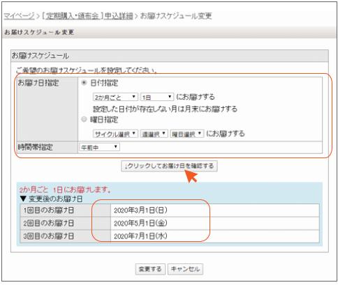 マイページ > [ 定期購入・頒布会 ] 申込詳細 > お届けスケジュール変更