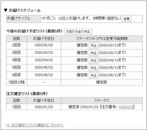 定期購入お届けスケジュールの確認|マイページ