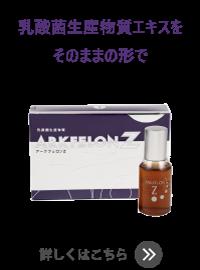 乳酸菌生産物質エキスをそのままの形で アークフェロンZ